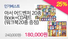 아서어드벤처 20종 Book+CD세트