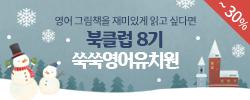 [839차 공구2] 북클럽8기 영유 진행도서 4종세트/ 낱권 구매