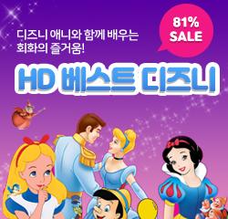 [839차 공구] HD 베스트 디즈니 애니메이션 DVD 컬렉션 10종+사은품