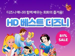 [839차 공구] HD 베스트 디즈니 애니메이션 DVD 컬렉션 10종