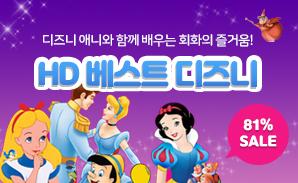 [840차 공구] HD 베스트 디즈니 애니메이션 DVD 컬렉션 10종+사은품