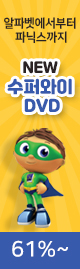 [843차 공구] 뉴 수퍼와이 1-4집 세트 (DVD 19종+CD 19종)