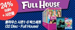 [848차 공구 2] 풀하우스 시즌 1-8 박스세트: 32 Disc+사은품