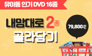 [853李� 怨듦뎄] ������ �멸린 DVD 16醫�以��� �대���濡� 2醫� 怨⑤�쇰�닿린