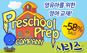 [857李� 怨듦뎄] Preschool Prep ��由ъ� (Basics/ Math Facts)