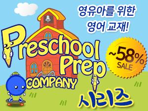[857차 공구] Preschool Prep 시리즈 (Basics/ Math Facts)