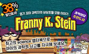[862차 공구] 과학 챕터북 프레니 K 페이퍼백 7권+오디오 CD 7장 세트
