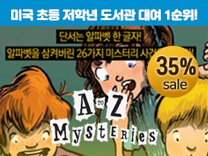 [867차 공구] A to Z Mysteries 26종 도서+CD 세트