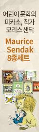 [869차 공구] 모리스 샌닥 컬렉션 8종 세트(페이퍼북 7권+ 페이퍼북&시디 1권)