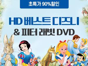 [870차 공구] HD 베스트 디즈니 & 피터 래빗 DVD