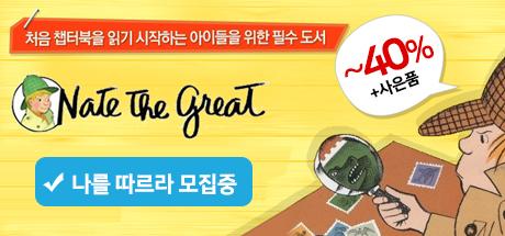 [871차 공구] 네이트 더 그레이트 30종/15종 세트 (책+시디)