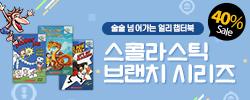 [871차 공구2] 스콜라스틱 브랜치 시리즈 얼리챕터북 세트 (책+시디)