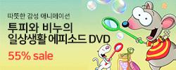 [874차 공구 2] 투피와 비누 1+2집 DVD