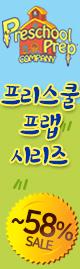 [877차 공구] 프리스쿨 프랩 시리즈 세트