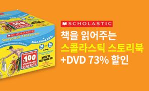 [877차 공구 2] 책을 읽어주는 스콜라스틱 스토리북+DVD