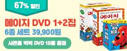 [878차 공구 2] 메이지 DVD 1+2집 6종 세트+사은품 빅빅 DVD 10종 증정