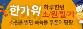 추석 소원 댓글