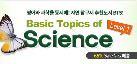 [880차 공구] Basic Topics of Science Level 1 10종세트 (책+시디)