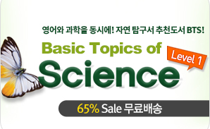 [880李� 怨듦뎄] Basic Topics of Science Level 1 10醫��명�� (梨�+����)