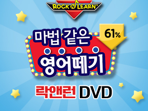 [882차 공구] 락앤런 DVD 10종 박스 세트