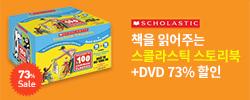 [883차 공구 2] 책을 읽어주는 스콜라스틱 스토리북+DVD