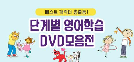 베스트 캐릭터 단계별 DVD