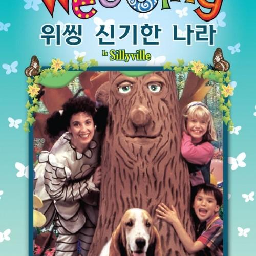 <span>[DVD]</span>Wee Sing 위씽 신기한 나라