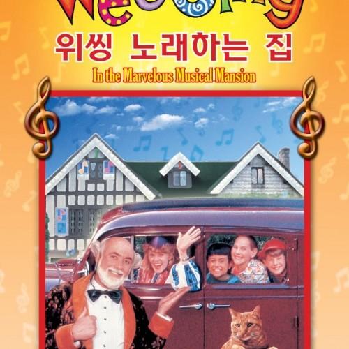 <span>[DVD]</span>Wee Sing 위씽 노래하는 집