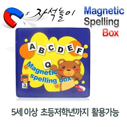 자석놀이 Magnetic Spelling Box
