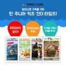 [정기구독] 틴타임즈 The Teen Times (6개월 정기구독)