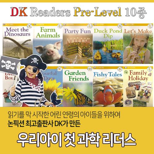 [PAC] DK Readers  Pre-Level : 첫과학리더스 10종 Set(b...