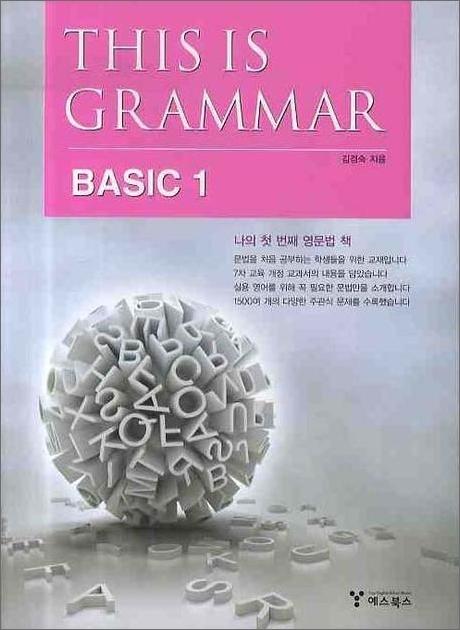 <span>[P]</span>THIS IS GRAMMAR BASIC 1