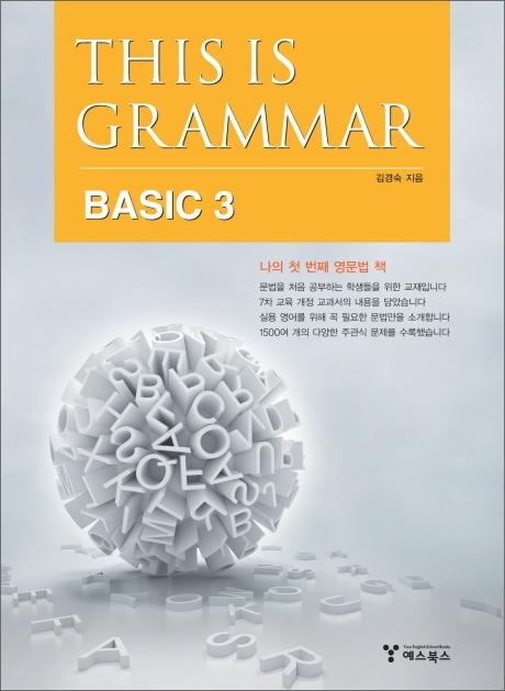 <span>[P]</span>THIS IS GRAMMAR BASIC 3