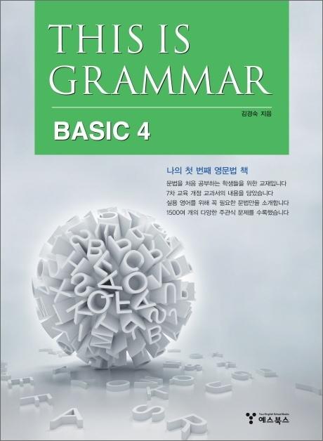 <span>[P]</span>THIS IS GRAMMAR BASIC 4