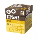 [한자단어 카드게임] Go Fish 고피쉬!! 한자7급_(II) 고피쉬한자시리즈