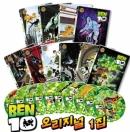[DVD] 벤10 Ben10 오리지널 1집 10종세트