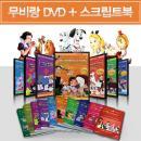 [����� DVD] ���б��ž��! ����� �ִ� 10�� �ڽ���Ʈ(10Disc) / HD��ȭ��/ �����ݺ�/ �ܾ�˻�/ ���� ��ũ��Ʈ ���/ MP3�������ϴٿ�