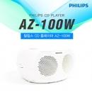 �ʸ��� AZ-100W CD �÷��̾�