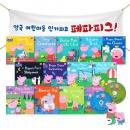 Peppa Pig 페파피그 도서+CD 세트 (페이퍼백13권+음원CD 2장)