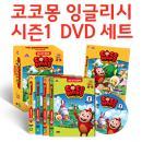 [DVD][유아영어교육] 코코몽 잉글리시 시즌 1 DVD세트(DVD4장+영한해설본)