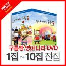 KBS 방영! 구름빵 영어나라 DVD 10집 박스세트 (10Disc) / 영어, 우리말 자유선택 / 효과음없이 영어만 듣기 지원 / 콘텐츠 어워드 우수상 수상