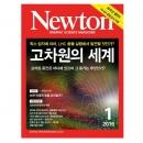 [간행물] 월간 뉴턴코리아 1년 정기구독 + 사은품증정