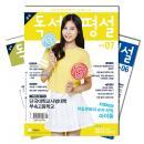 [간행물] 월간 중학 독서평설 1년 정기구독