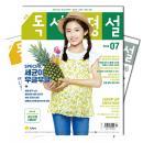 [간행물] 월간 초등 독서평설 1년 정기구독