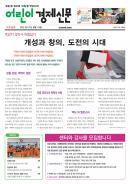 [간행물] 주간 어린이경제신문 1년 정기구독