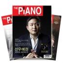 [간행물] 월간 The Piano 1년 정기구독