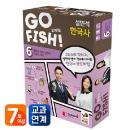 [한국사 카드놀이] Go Fish 고피쉬 설민석 한국사 6 ◈카드별 1분 핵심강의!!!◈