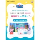 Peppa Pig 페파피그 보드북 10권+mp3 CD 1장 세트