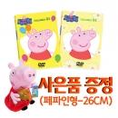 [사은품증정]New Peppa Pig 페파피그 DVD 1집+2집 16종 세트 (사은품 페파 피그 인형 증정)