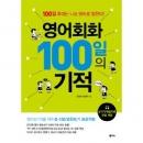 [P] 영어회화 100일의 기적
